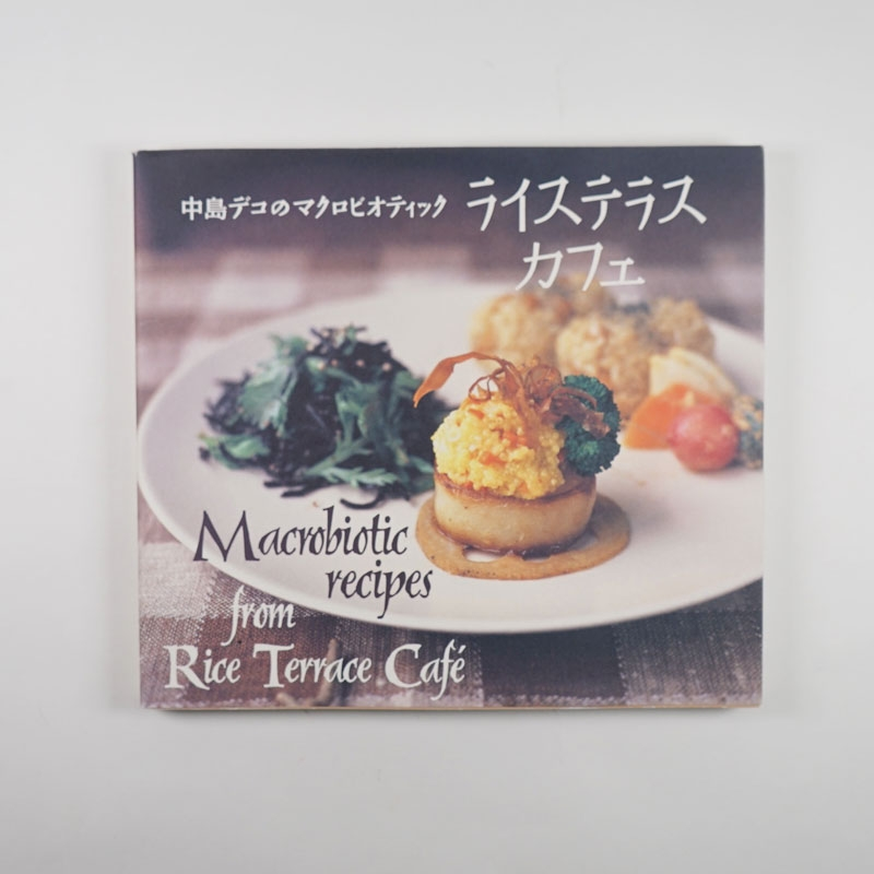 RICE TERACE CAFE※
